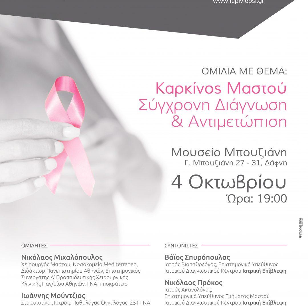 Ομιλία για τον Καρκίνο του Μαστού
