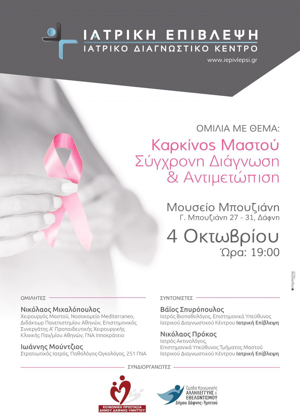 iatriki-epivlepsi-breast-cancer-poster-omilia-1200x1674.jpg