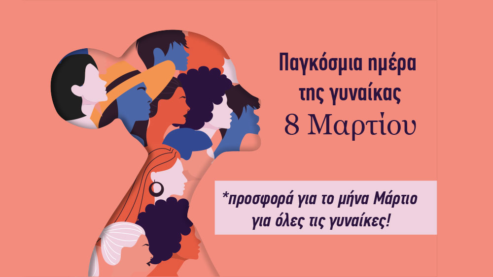 Προσφορά για το μήνα Μάρτιο για όλες τις γυναίκες